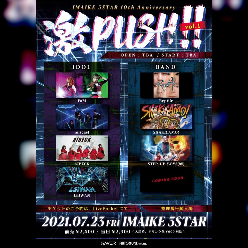 激PUSH!! vol.1 - IMAIKE 3STAR 10th Anniversary -【二部】