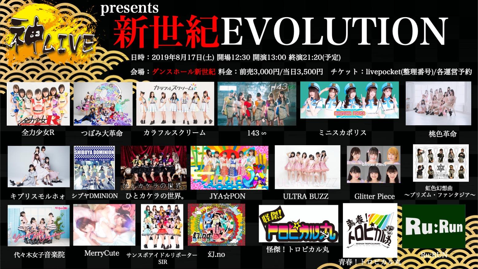 神LIVE presents 新世紀EVOLUTION