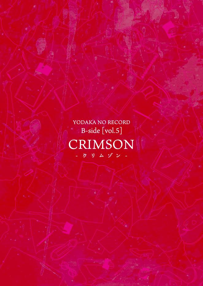 よだかのレコード B-side vol.5「CRIMSON -クリムゾン-」