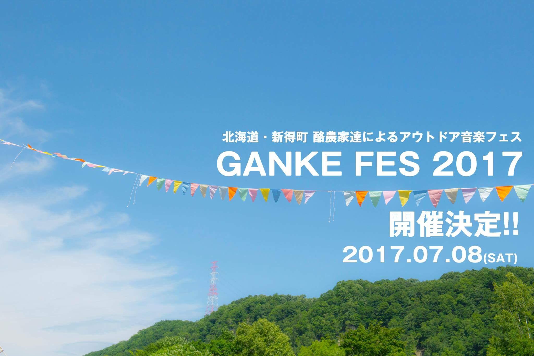 GANKE FES 2017