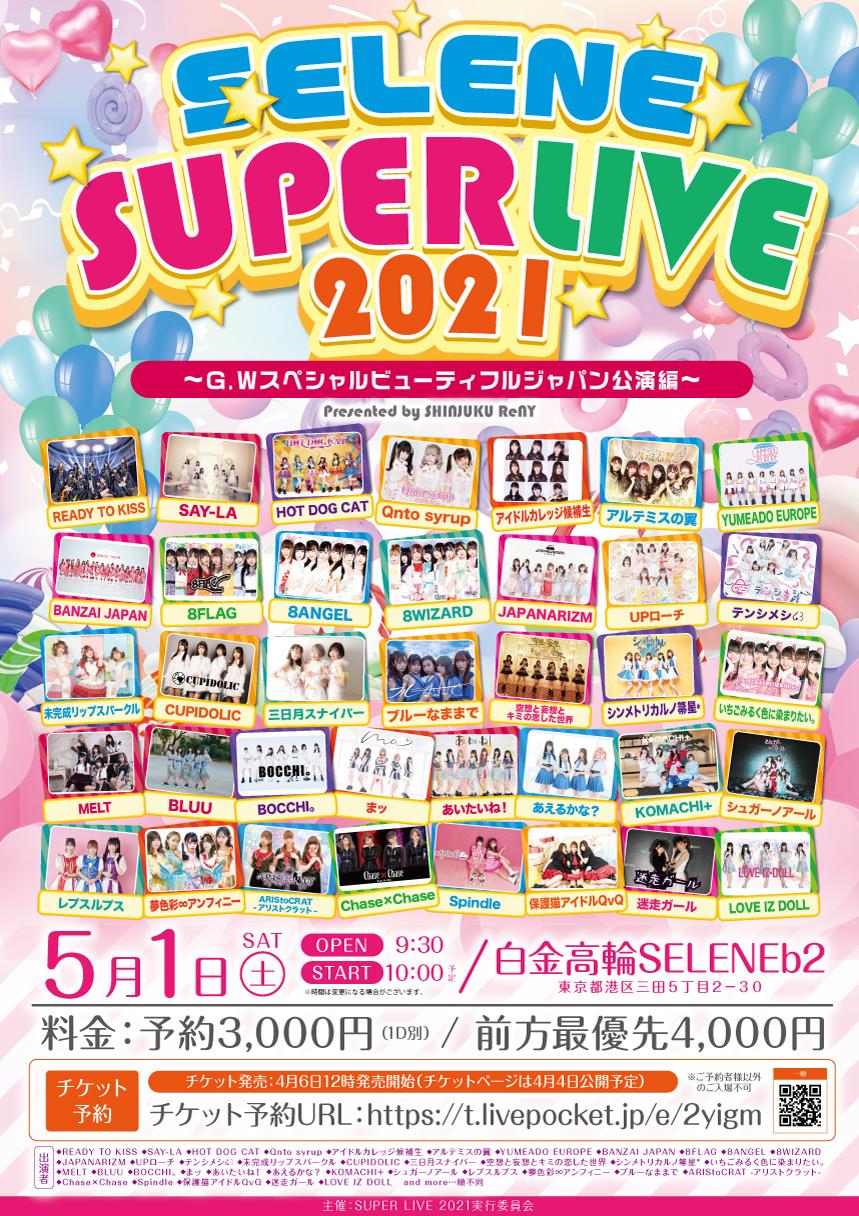 「SELENE SUPER LIVE2021」〜G.Wスペシャルビューティフルジャパン公演編〜