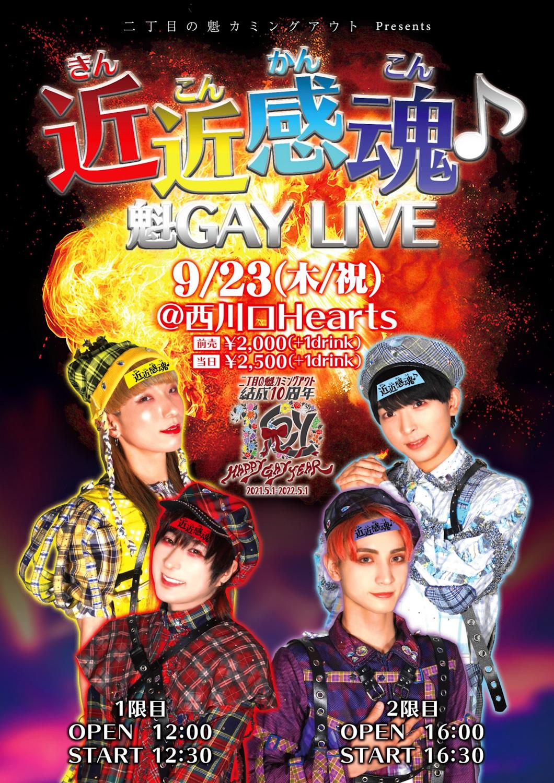 近近感魂♪魁GAY LIVE [2021.9.23(木/祝)開催]