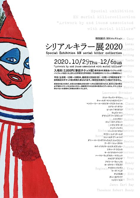 シリアルキラー展2020 2020年11月9日(月)チケット