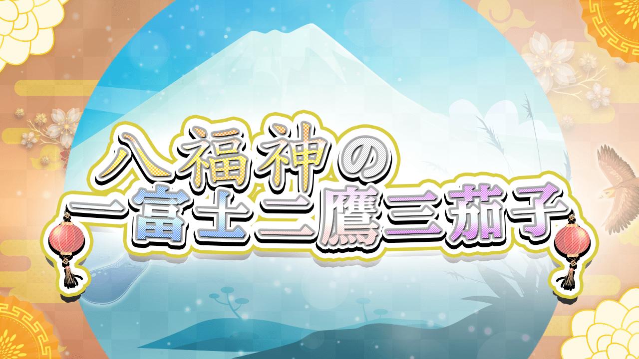 【2021年9月18日(土)】八福神の一富士二鷹三茄子(#3)