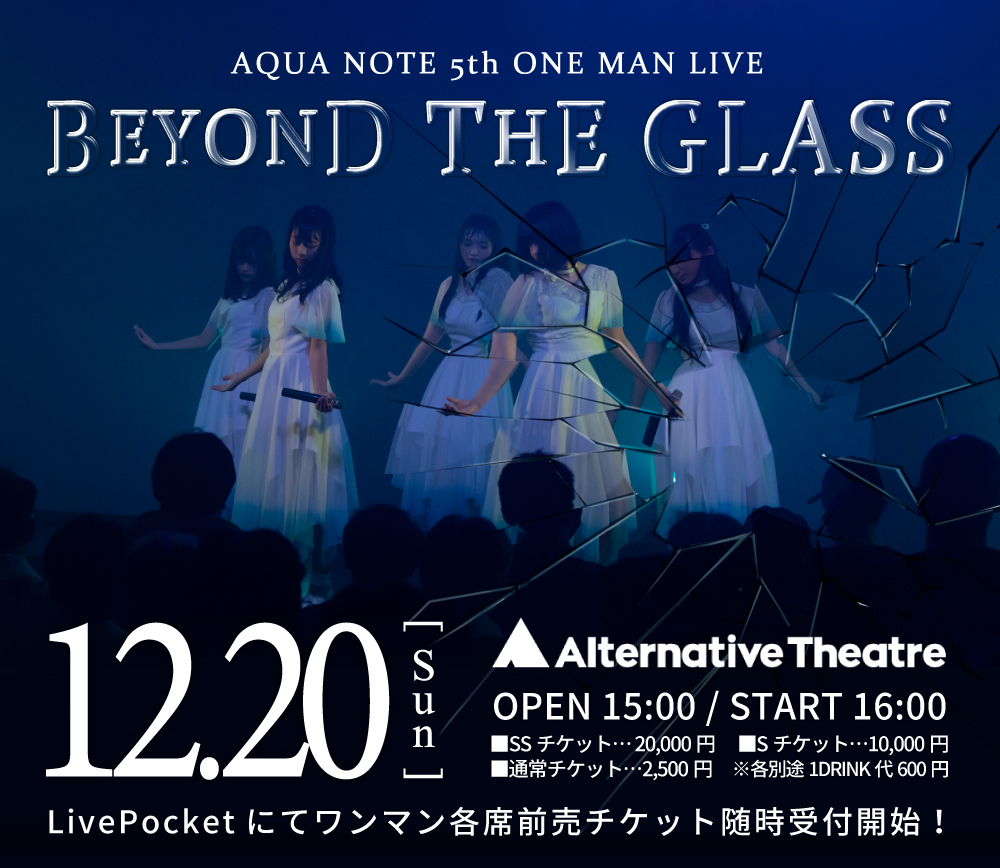 アクアノート5thワンマンライブ 「BEYOND THE GLASS」
