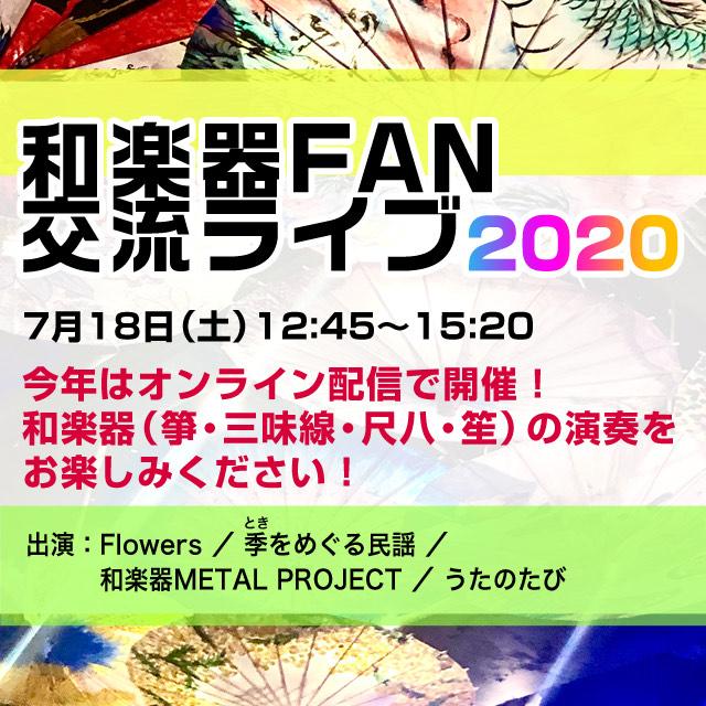 和楽器FAN交流ライブ2020 見逃し配信アーカイブチケット