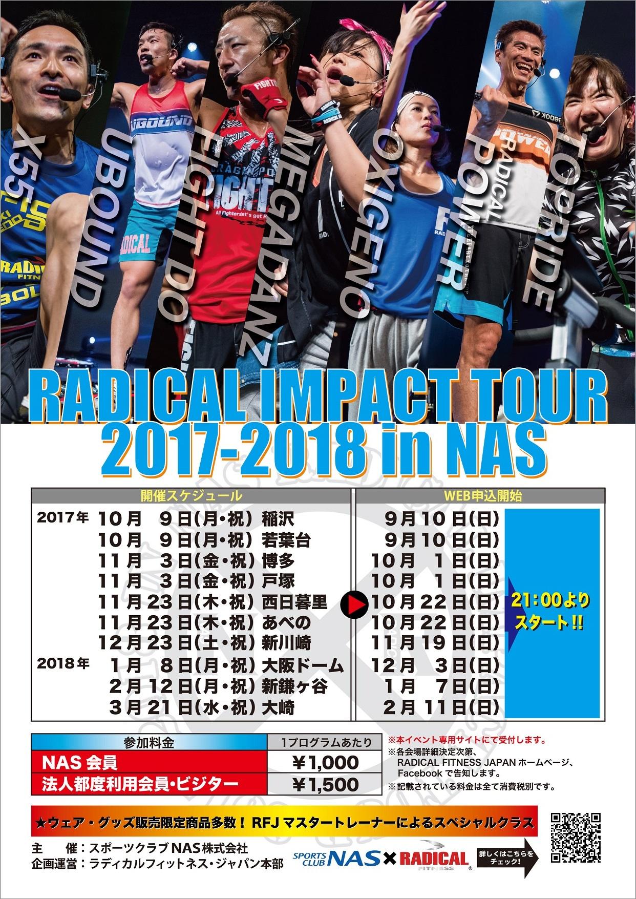 ラディカルインパクトツアー2017-2018 in NAS若葉台 ビジター様