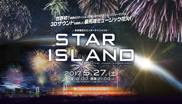 "FUTURE HANABI ENTERTAINMENT ""STAR ISLAND"""