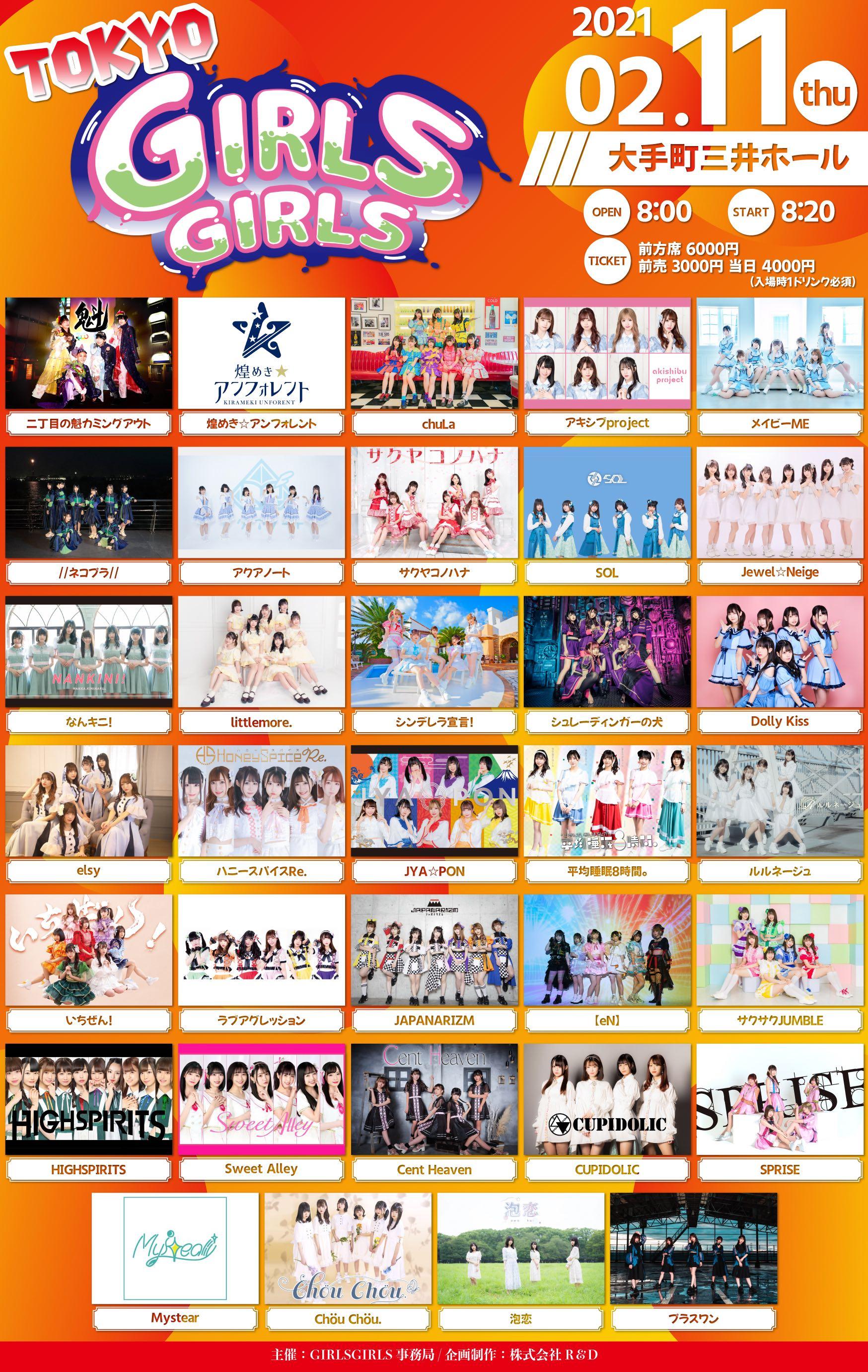 2/11(木祝) TOKYO GIRLS GIRLS