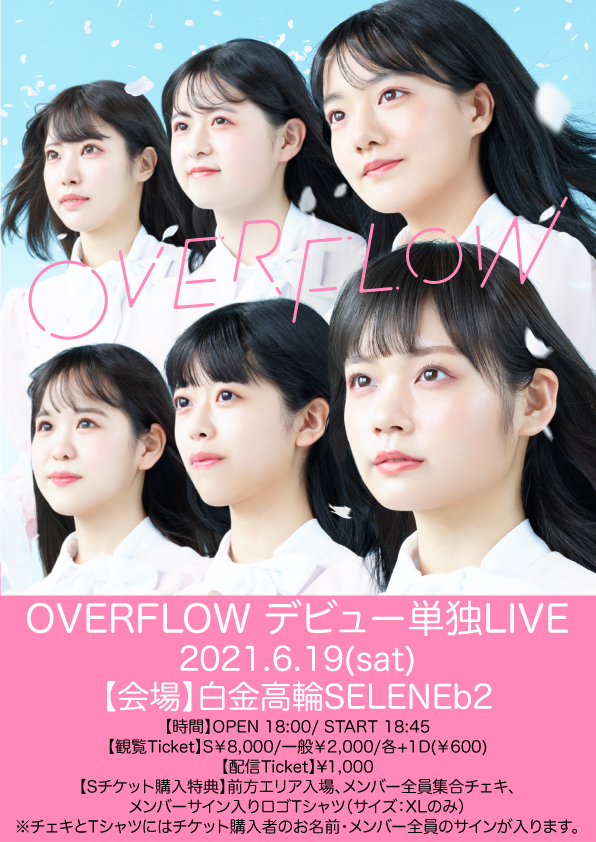 OVERFLOWデビュー単独LIVE
