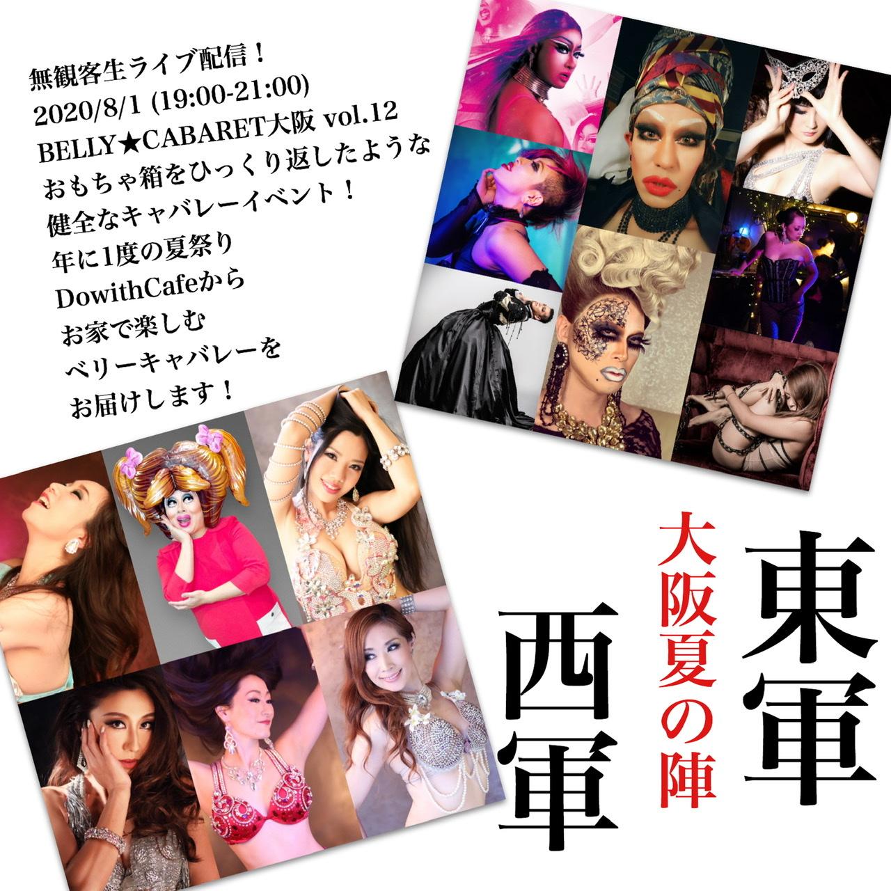 無観客ライブ配信 BELLY★CABARET大阪 vol.12
