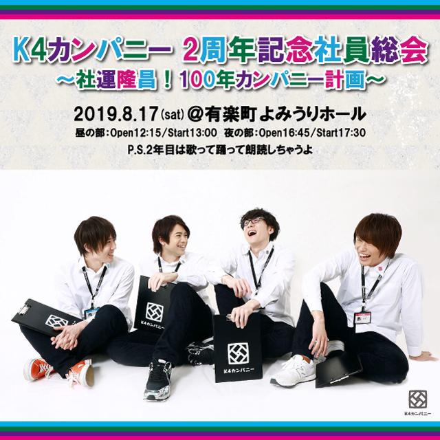 K4カンパニー「2周年記念社員総会~社運隆昌!100年カンパニー計画~」