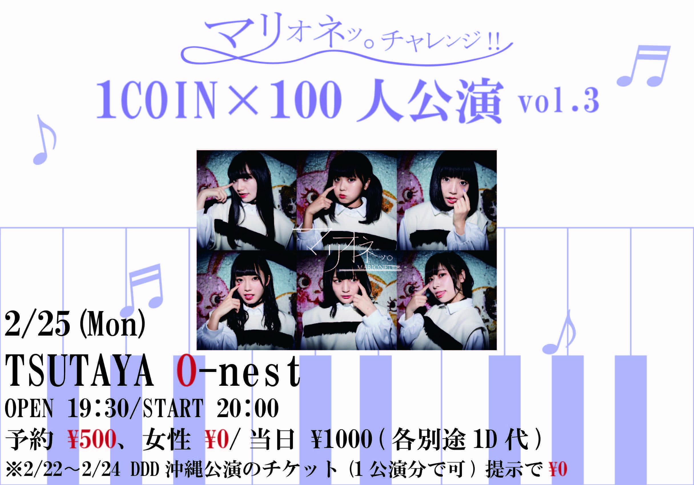 マリオネッ。チャレンジ!!『1COIN×100人公演 vol.3』