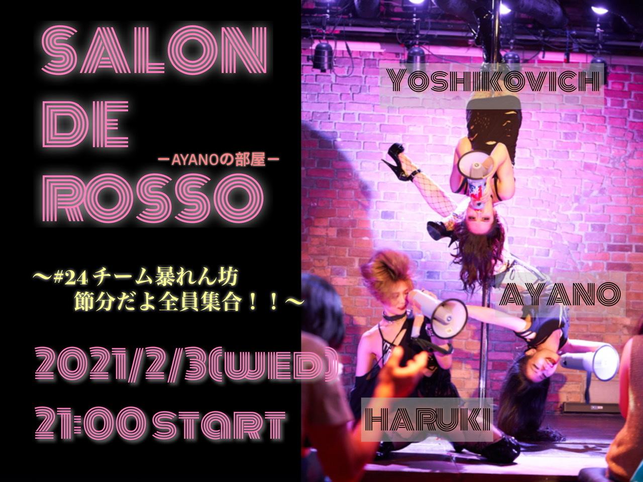 【 Salon de ROSSO ーAYANOの部屋ー】 〜 #24 チーム暴れん坊節分だよ全員集合!!〜