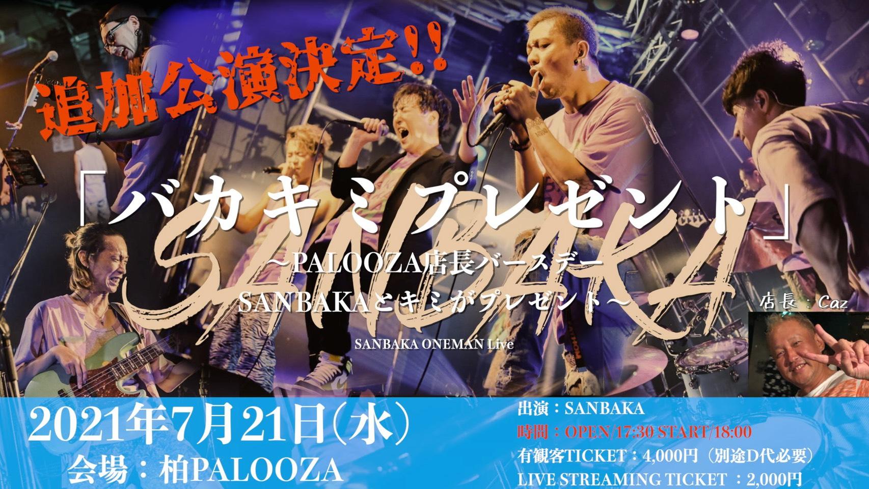 【有観客】SANBAKA ONEMAN Live -アンコール公演- 「バカキミプレゼント」 〜PALOOZA店長バースデー  SANBAKAとキミがプレゼント〜