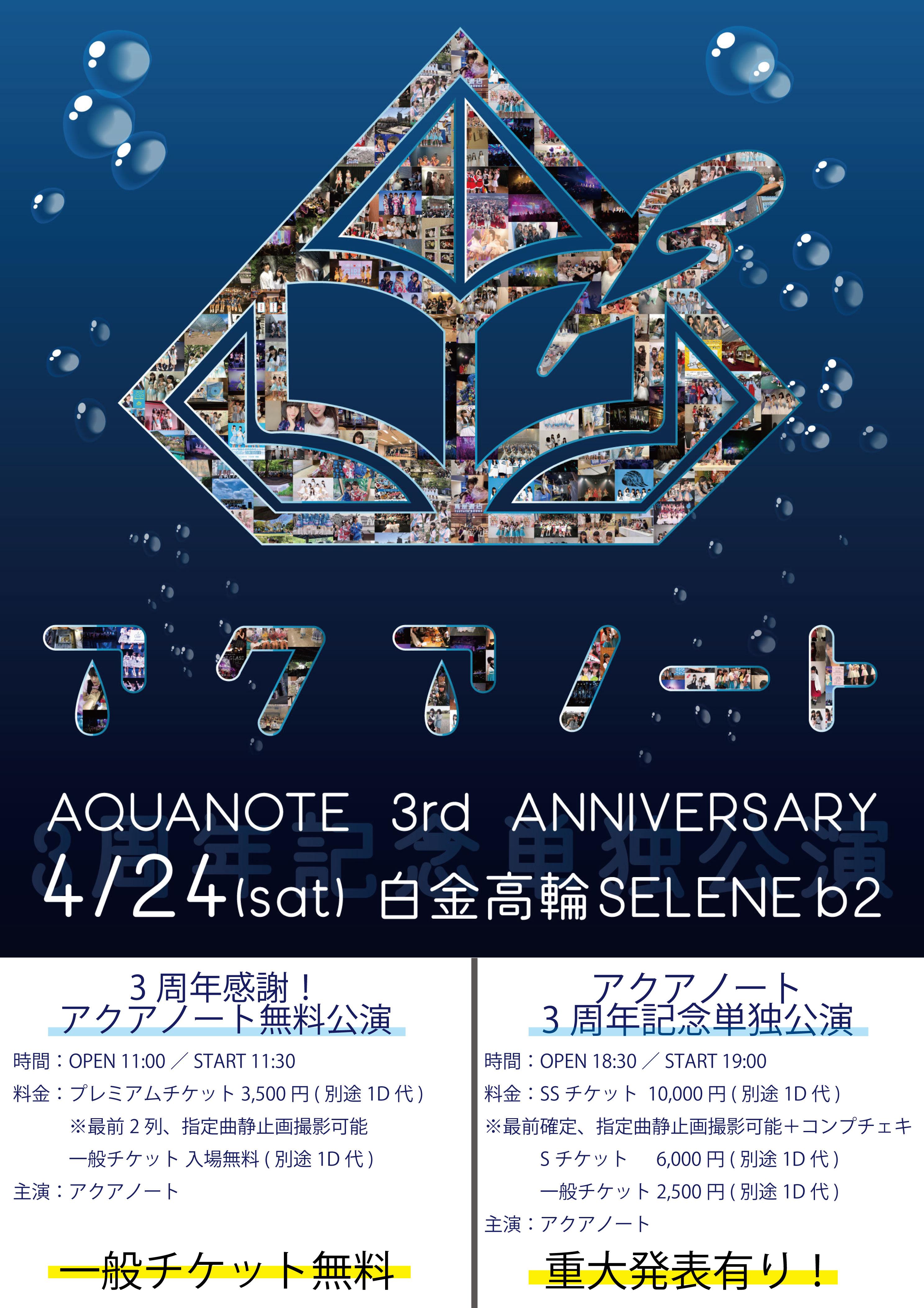 アクアノート3rd Anniversary『3周年感謝!アクアノート無料公演』