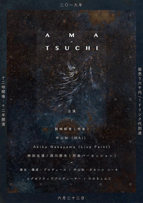 AMA-TSUCHI