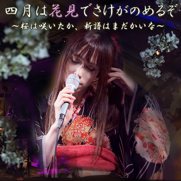 みとせのりこ『 四月は花見でさけがのめるぞ ~ 桜<はな>は咲いたか新譜はまだかいな ~ 』