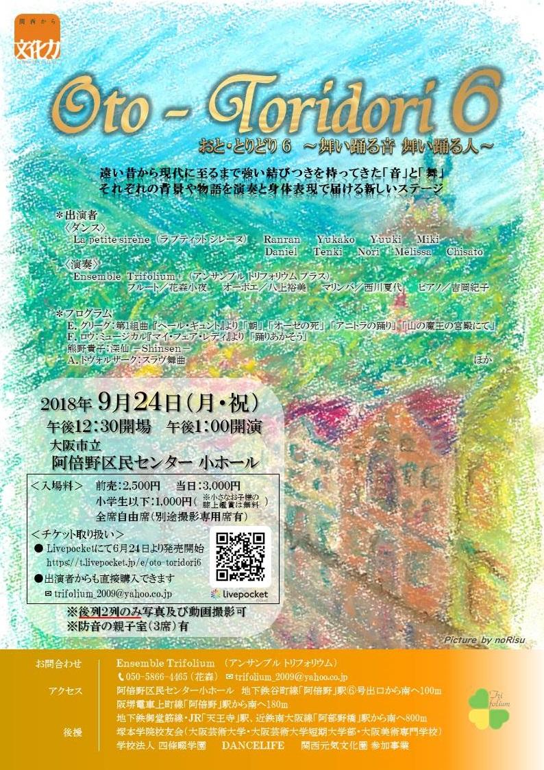 Oto-Toridori 6 ~舞い踊る音 舞い踊る人~