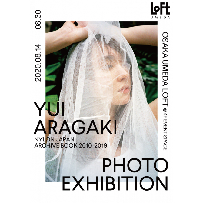8/14(金)【大阪】入場チケット(抽選)「YUI ARAGAKI NYLON JAPAN ARCHIVE BOOK  2010-2019 PHOTO EXHIBITIONION」