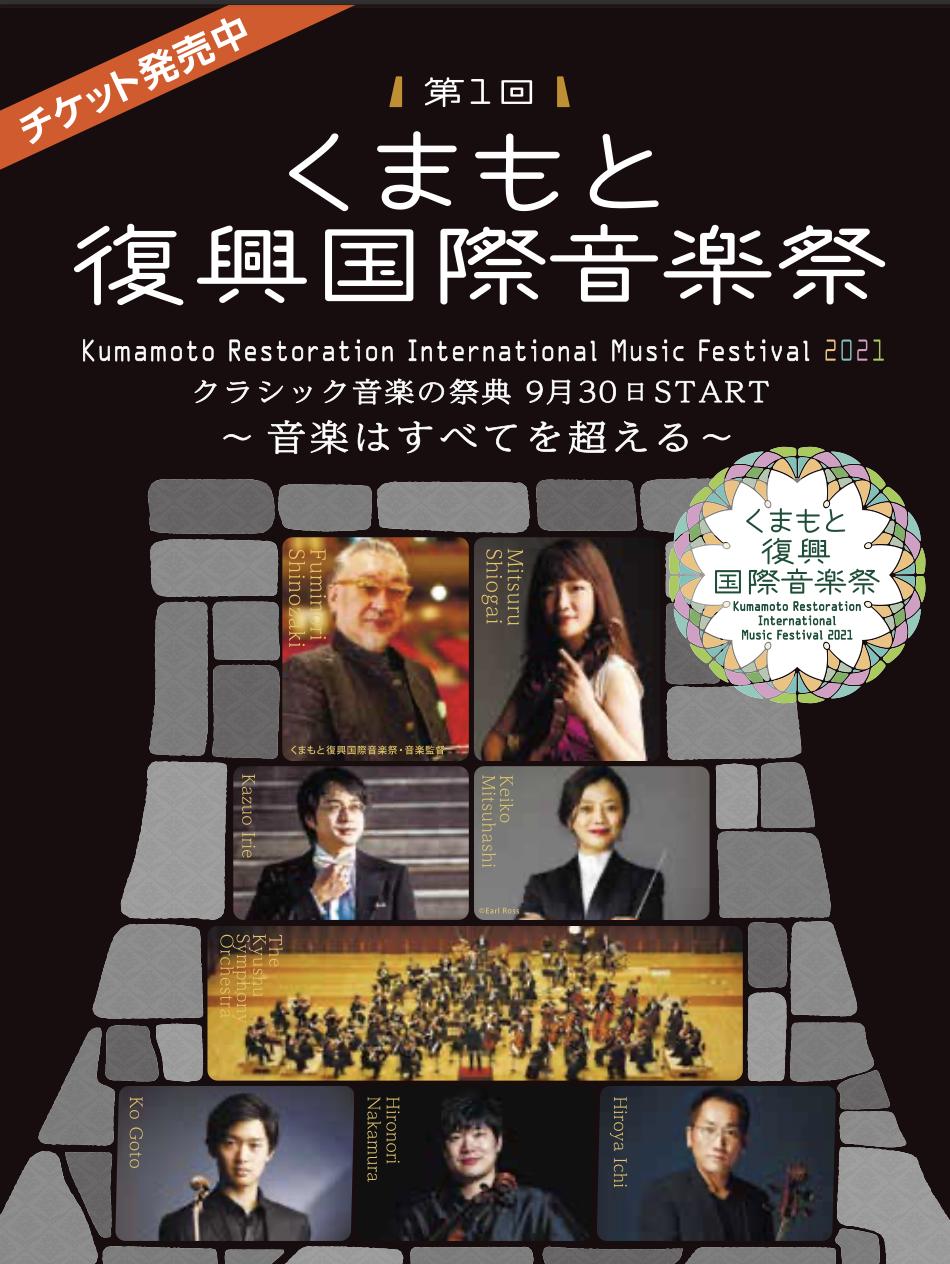 第1回 くまもと復興国際音楽祭
