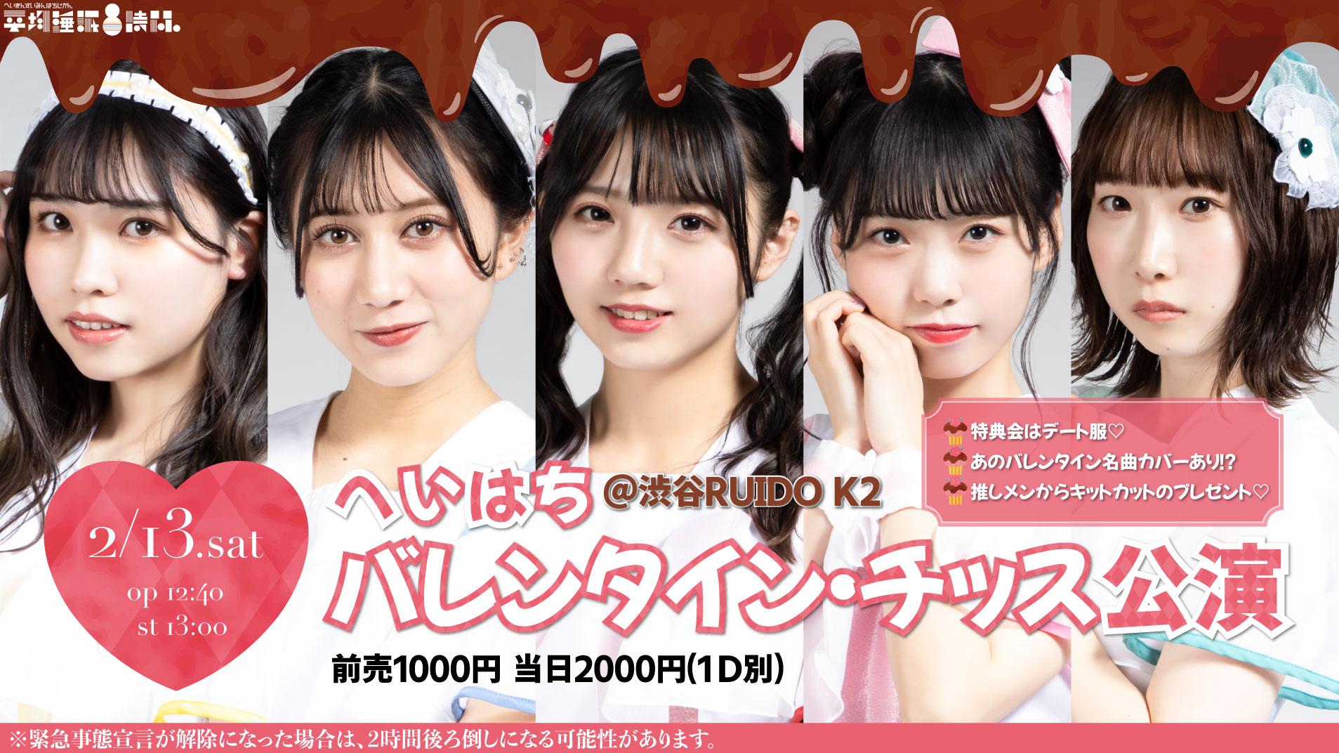 2/13(土) へいはちバレンタイン・チッス公演