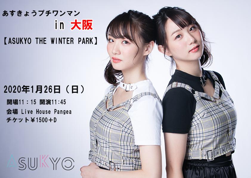 あすきょうプチワンマン in 大阪 【ASUKYO THE WINTER PARK】