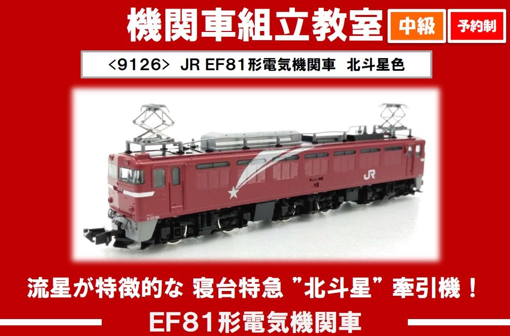 機関車組立教室 ―EF81形電気機関車― 11月21日(木)