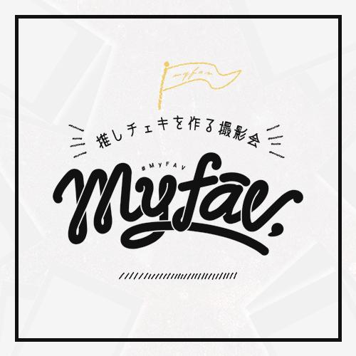 【1部】MyFAV vol.1 @Osaka(再延期)