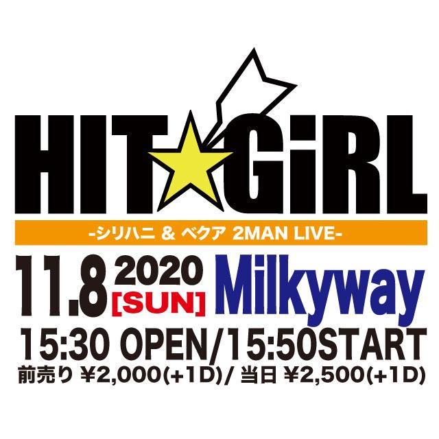 HIT☆GiRL -シリハニ & ベクア 2MAN LIVE-
