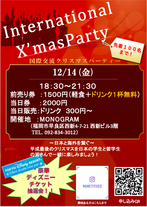 International  X'mas Party