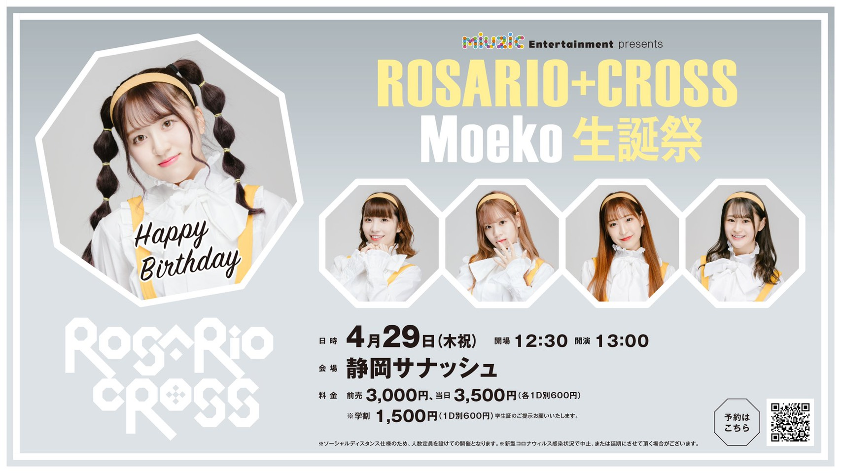 4/29(木祝)【ROSARIO+CROSS】昼公演「ROSARIO+CROSS Moeko生誕祭」
