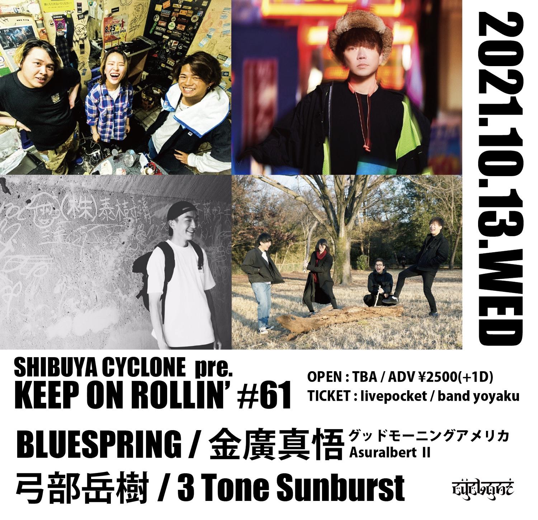 SHIBUYA CYCLONE pre. KEEP ON ROLLIN' #61