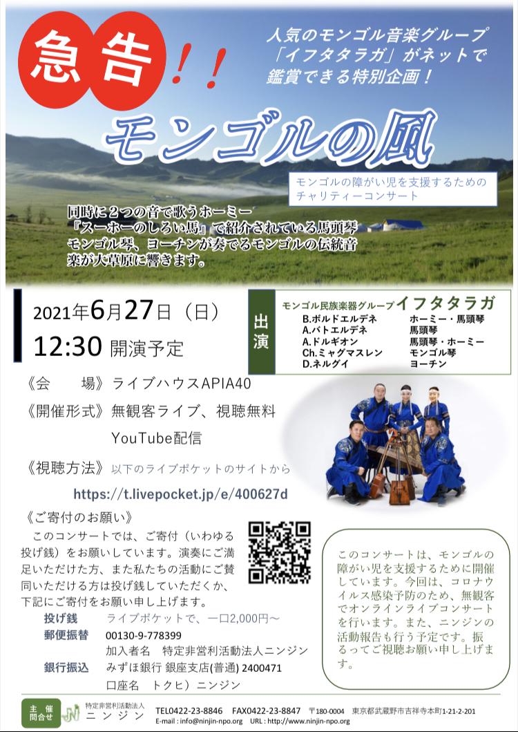 NPO法人ニンジン主催『第18回チャリティーコンサート「モンゴルの風」』