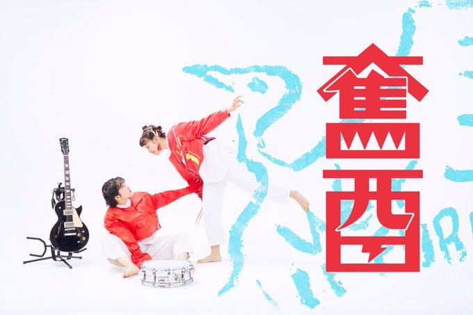 """奮酉 2ndEP『エモーション-モーション』レコ発企画 """"MOVE"""" -東京編-"""