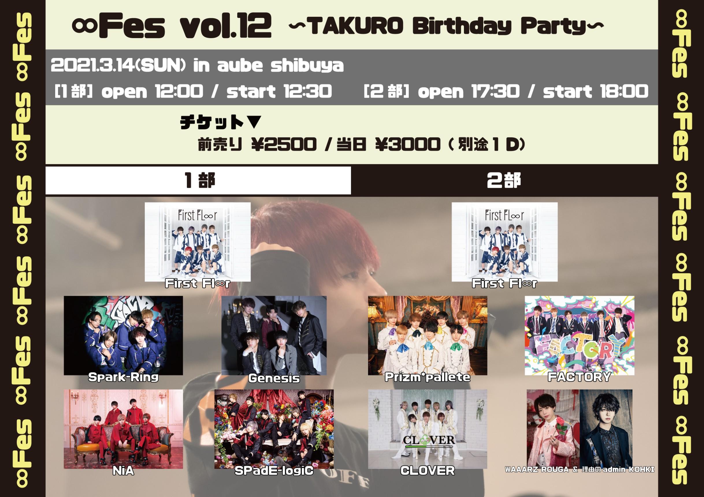 ∞Fes vol.12 〜TAKURO Birthday Party〜 1部