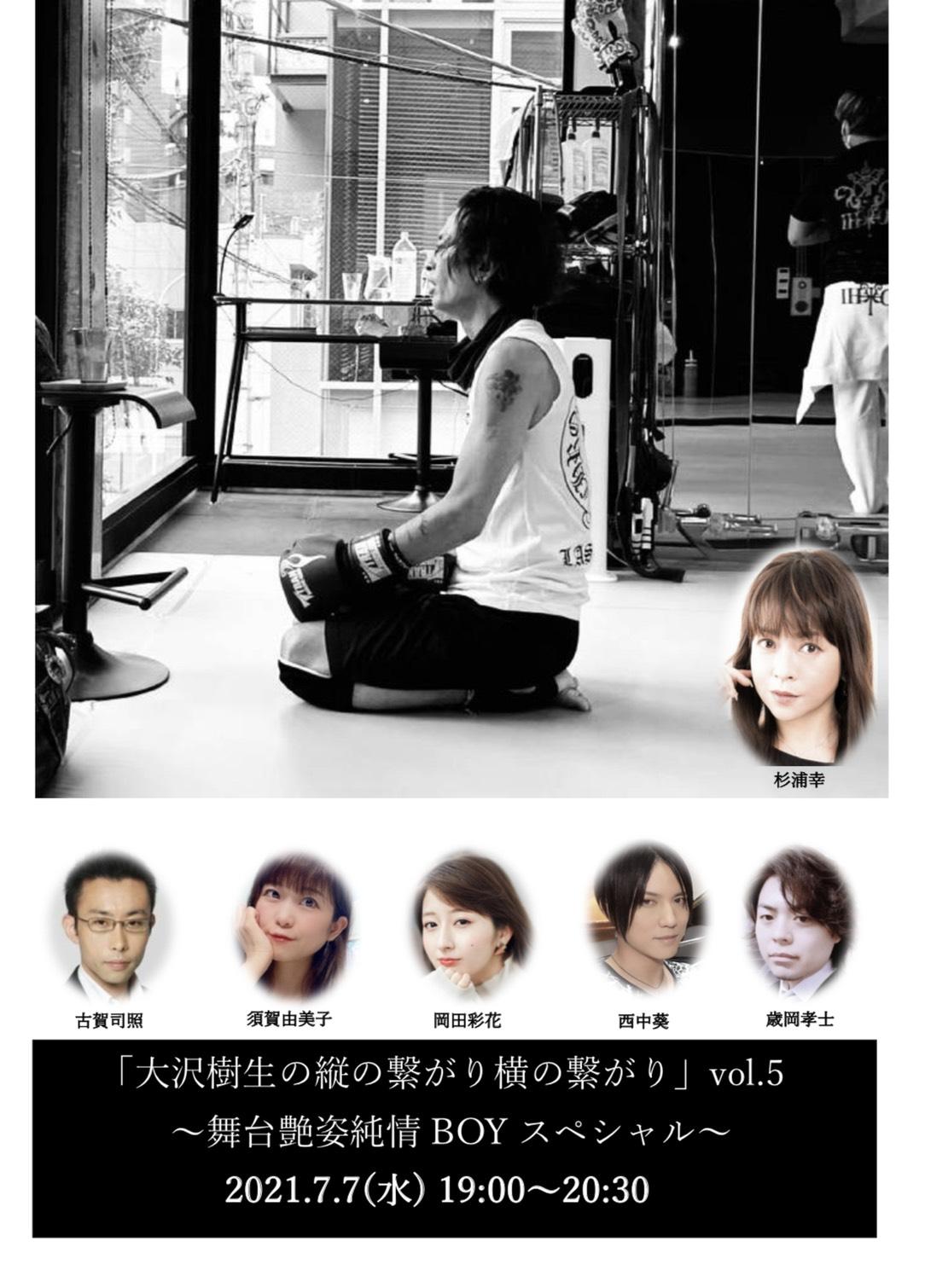 アーカイブ『大沢樹生縦の繋がり✖横の繋がりVol.5』〜舞台艶姿純情BOYスペシャル〜