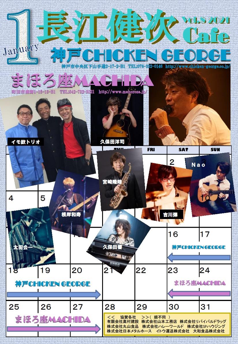 【投げ銭】長江健次Cafe 2021 Vol.8