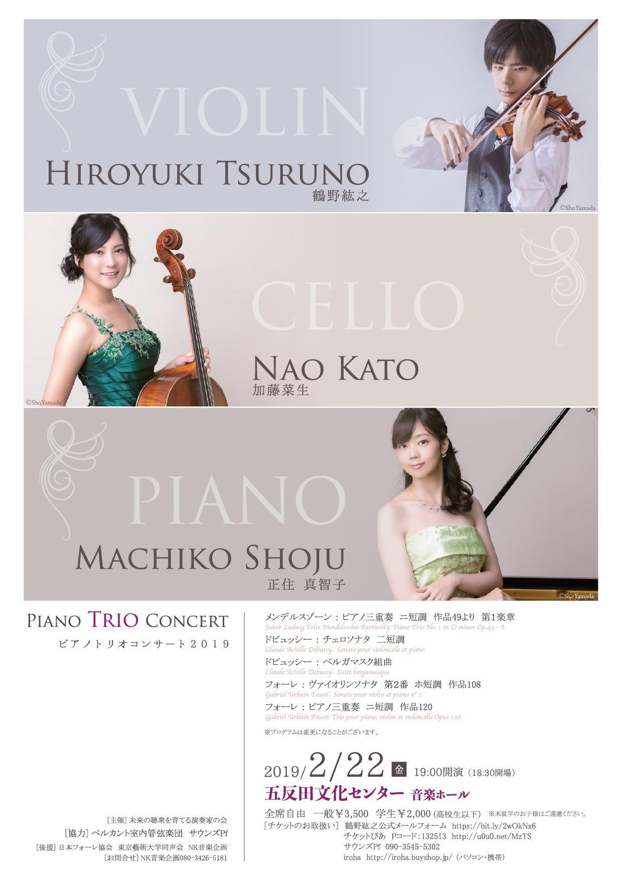 ピアノトリオコンサート2019