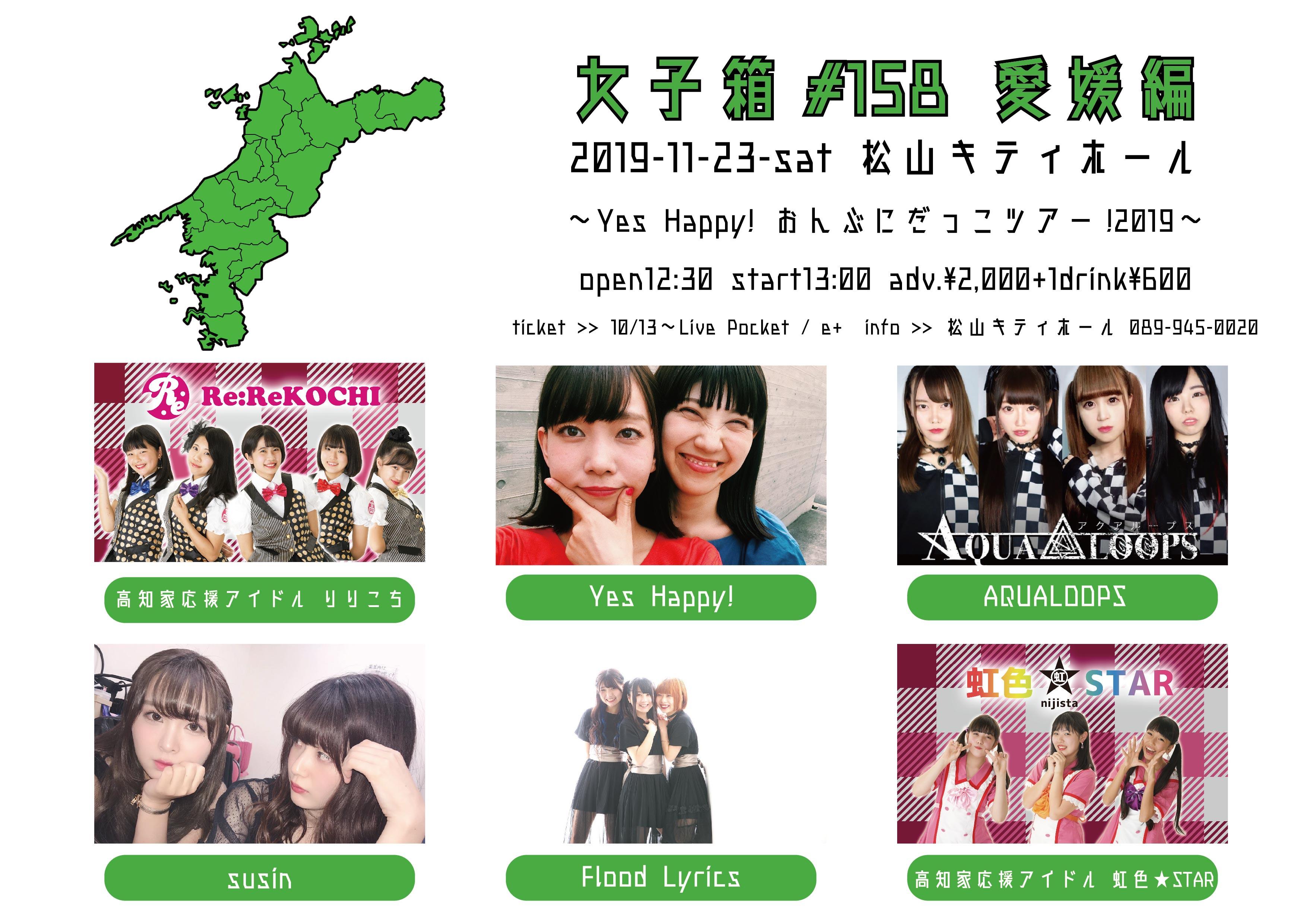 女子箱 #153 愛媛編 〜Yes Happy! おんぶにだっこツアー!2019〜