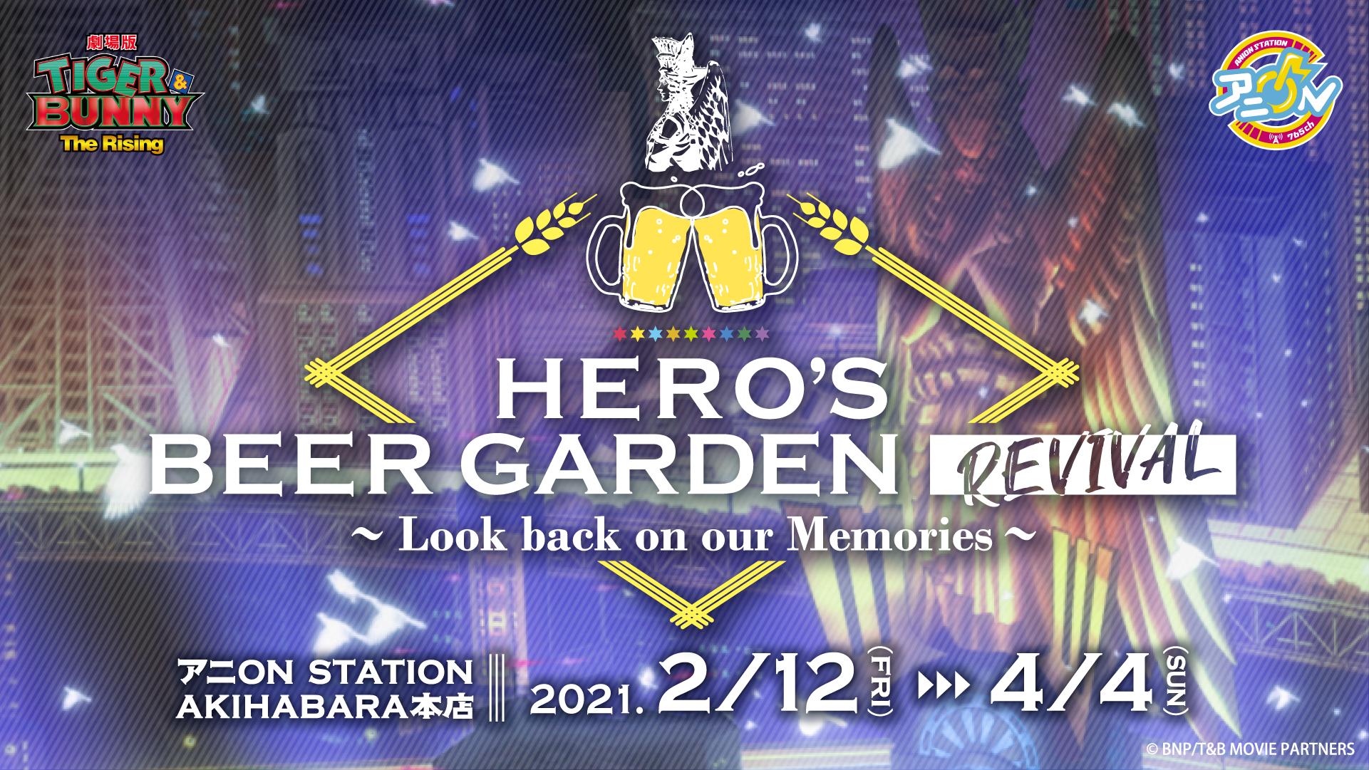 【前期ご予約】HERO'S BEER GARDEN Revival