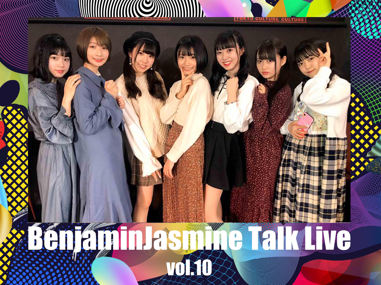 2月22日(土)『BenjaminJasmine Talk Live vol.10』開催決定
