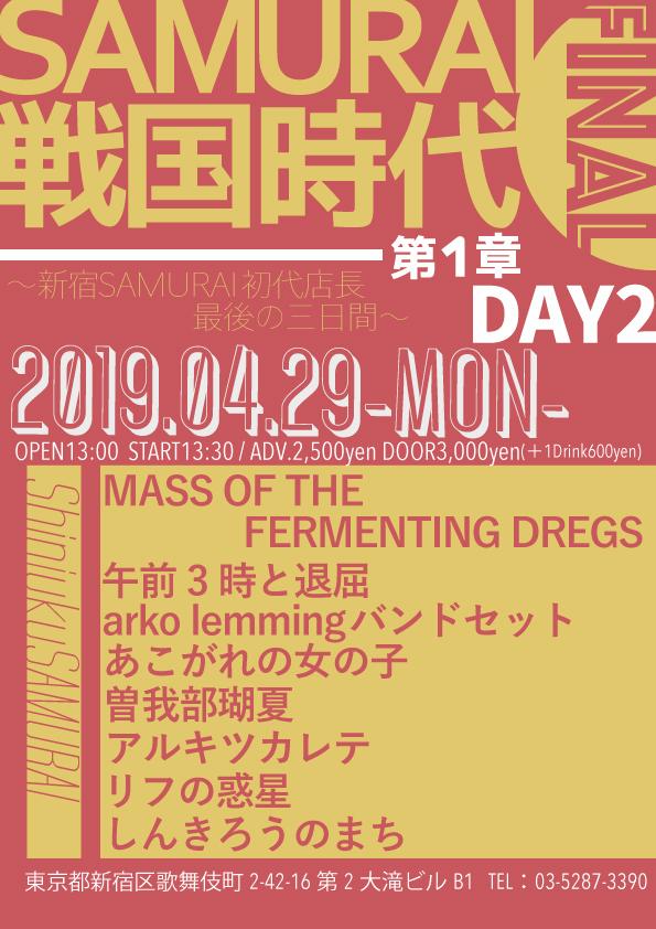 「SAMURAI戦国時代 第1章FINAL DAY2」 〜新宿SAMURAI初代店長最後の三日間〜