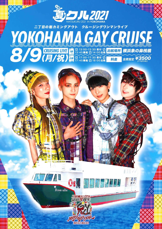 YOKOHAMA GAY CRUISE [2021.8.9(月/祝)開催]