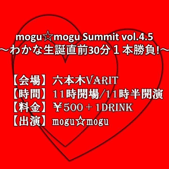 mogu☆mogu Summit vol.4.5