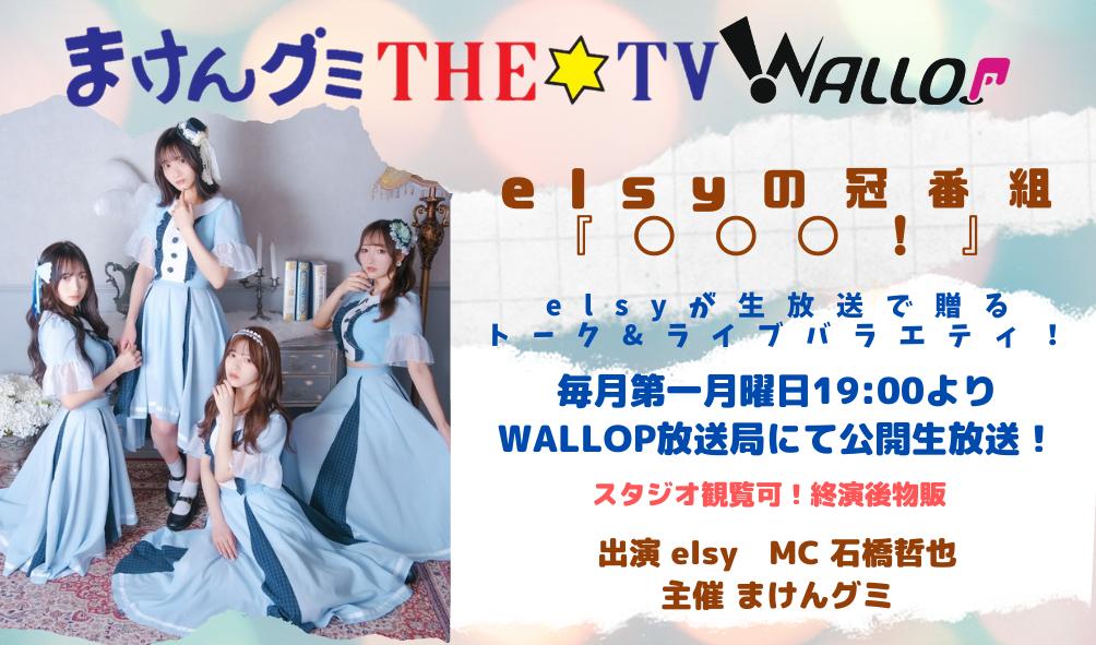 まけんグミTHE☆TV WALLOP elsyの冠番組『◯◯◯!』