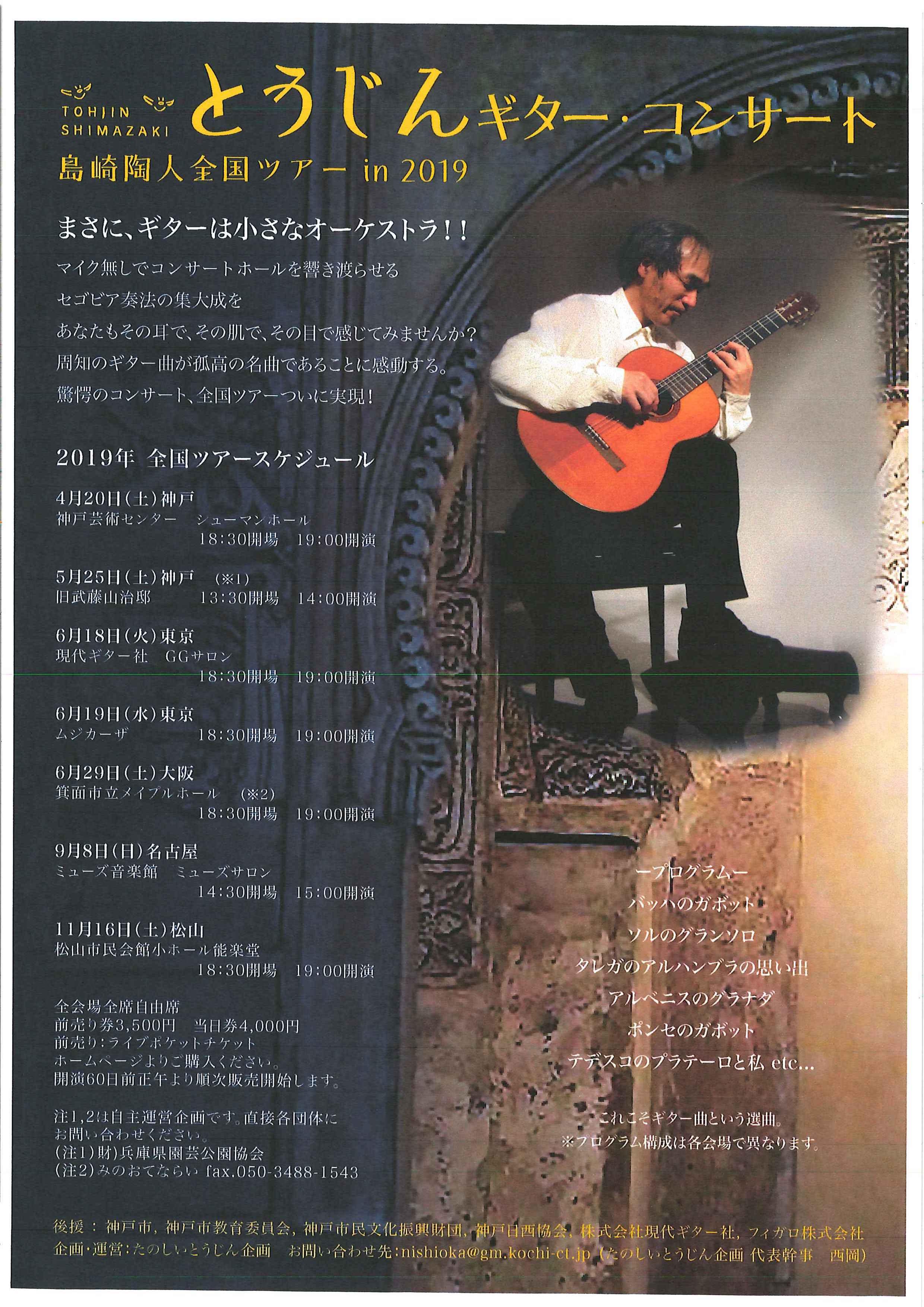 とうじんギターコンサート全国ツアーin2019  神戸
