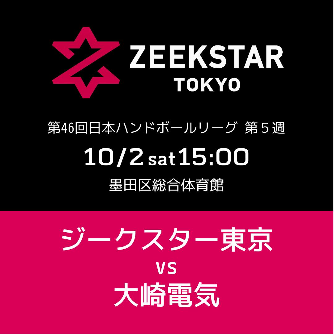 10/2(土) 第46回⽇本ハンドボールリーグ第5週 ジークスター東京vs大崎電気
