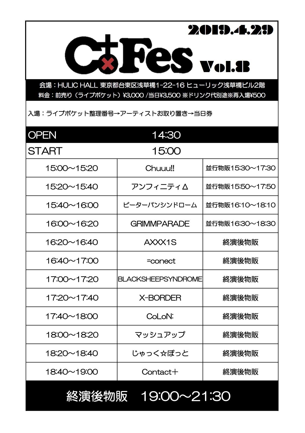 +Fes vol.8〜たむたむFamily大集合SP〜