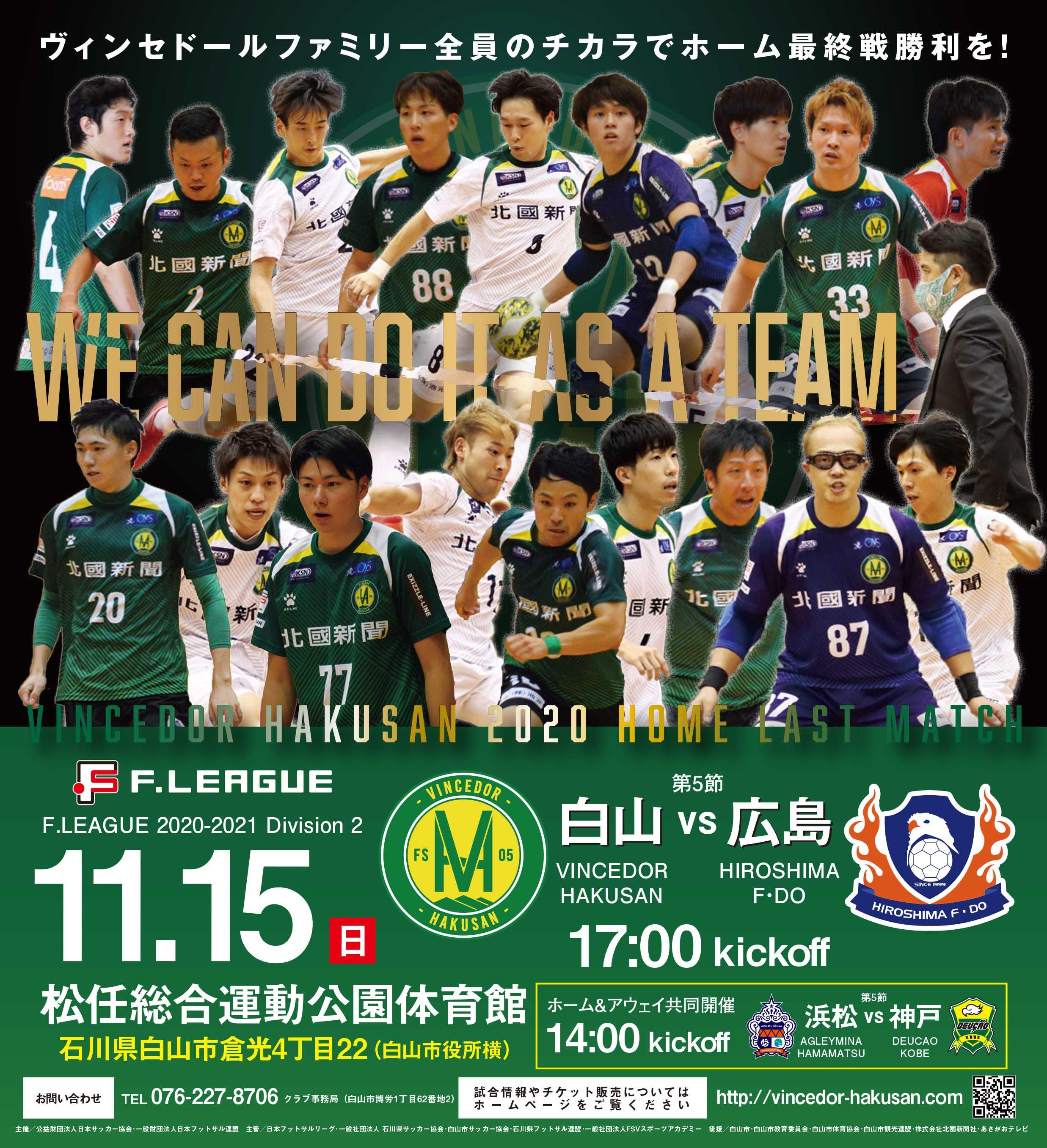 Fリーグ 2020-2021 ディビジョン2 第5節 H&A白山共同開催 アグレミーナ浜松vsデウソン神戸/ヴィンセドール白山vs広島エフ・ドゥ